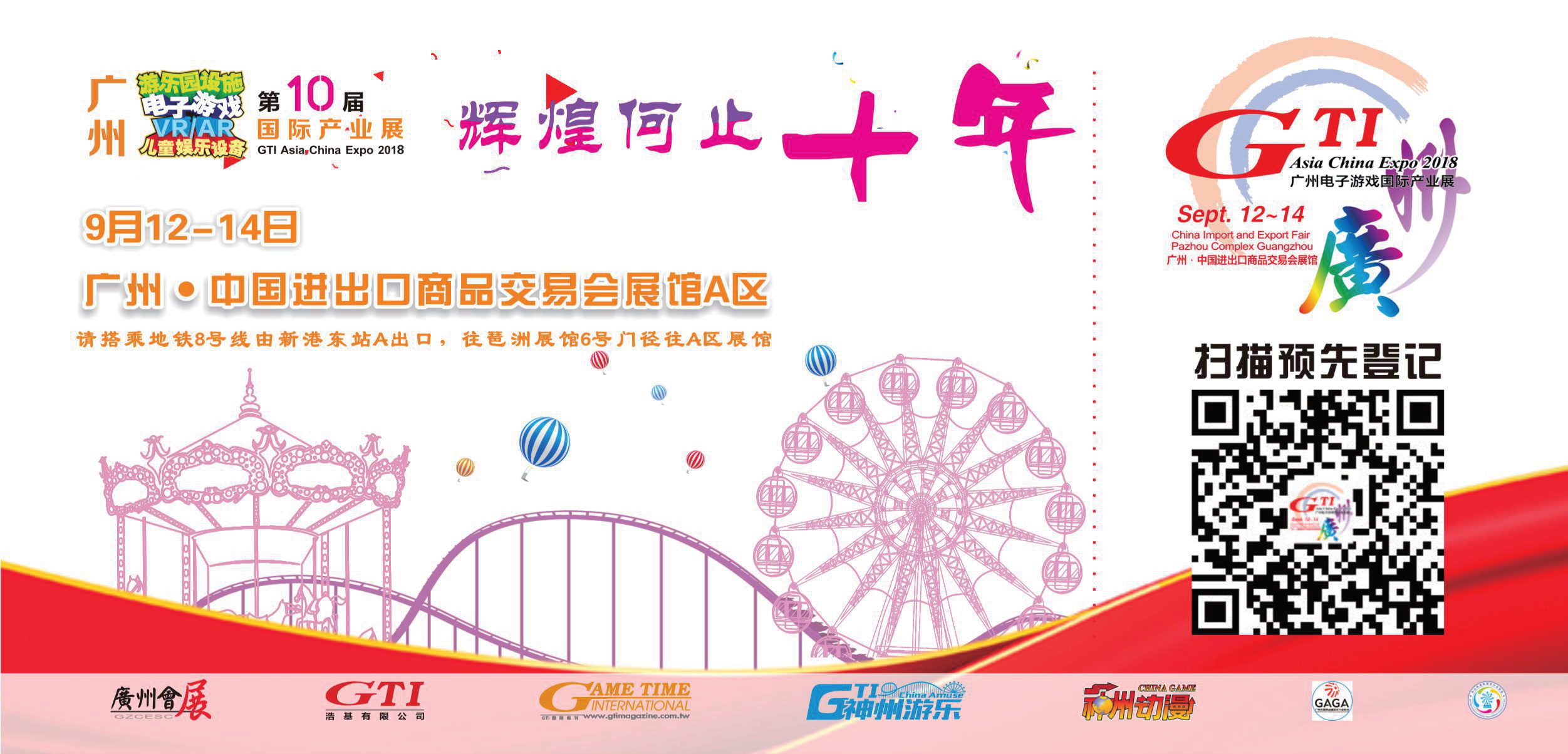 2018 GTI廣州展中文入場券