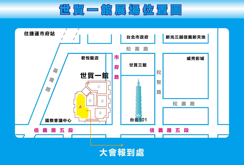 世貿一館展場位置圖
