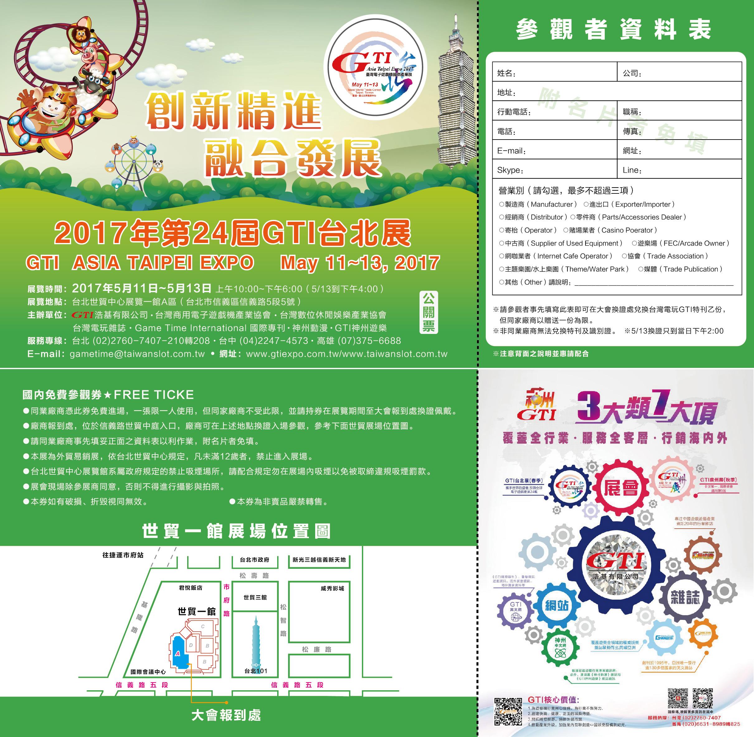 2017 GTI台北展中文入場券
